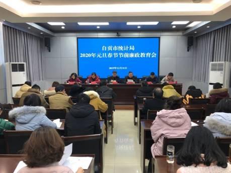 12月31日,市统计局召开2020年元旦春节节前廉政教育会 (3).jpg